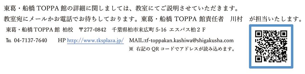東葛・船橋TOPPA館お気軽にお問い合わせください