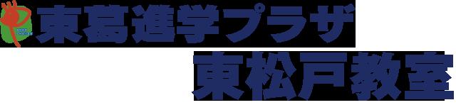 東葛進学プラザ 東松戸教室