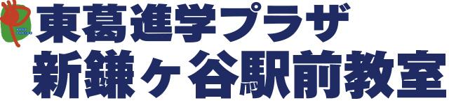 新鎌ヶ谷駅前